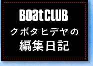 BoatCLUBクボタヒデヤの編集日記